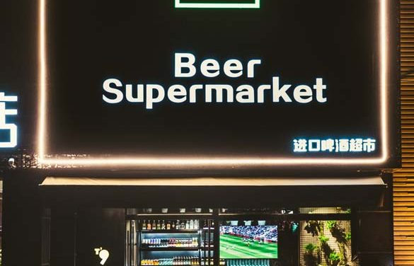 NEW KID ON THE BLOCK ALERT: T'9 BEER BAR HAS JUST OPENED